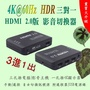 台灣現貨 4K@60Hz HDR 高階 HDMI 2.0 切換器 3對1 手動按鍵切換 三進一出 遙控切換 附電源線