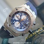 愛彼AP皇家橡樹離岸型 26470ST 藍盤精鋼橡膠 頂級男錶 機械錶