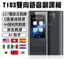 市售最強 T103 雙向即時語音翻譯機 117種語言/8國離線/44國拍照/錄音/4G插卡/WIFI/隨身熱點/藍芽