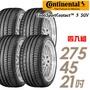 【Continental 馬牌】ContiSportContact 5 SUV 高性能輪胎_四入組_275/45/21(CSC5SUV)