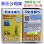 總代理 公司貨 飛利浦 PHILIPS D4R 4200K 42406 C1 35W HID 燈泡 光元科技