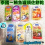 🇹🇭泰國鮪魚罐頭佐餅乾 10種口味選擇 小孩最愛の小點心  泰國限定