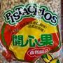 Pistachios 開心果5台斤