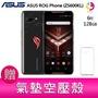 分期0利率 ASUS ROG Phone ZS600KL 6吋 8G/128G 電競旗艦級手機 贈『氣墊空壓殼*1』