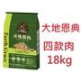 狗班長(免運費)~大地恩典18kg/40磅 雞牛魚羊四種肉類,綜合營養狗飼料全犬適用