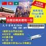 (開卡加贈2GB)大中華上網卡 吃到飽SIM卡   8天/5GB+2GB 中國、香港、澳門