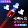 磁吸充電線 萬核第十代插槽式磁吸線 盲吸 安卓MicroUSB Type-C蘋果Lightning磁吸頭 快充雙面傳輸線