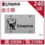 KINGSTON 金士頓A400 SSD 120G/240G/480G 全新未拆 Ssd固態硬碟 現貨 重灌碟 光碟機
