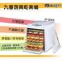 降價~Dennys 電子恆溫定時專業級不銹鋼蔬果乾果機DF-9090S