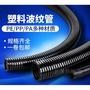 塑膠波紋管 PE波紋管 PP/PA尼龍阻燃波紋軟管護套管 穿線軟管
