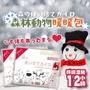 外銷日本動物森林暖暖包1包10入