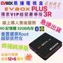 『易播機皇Evbox Plus』超猛公司保固18個月+免運費+獨家終極VIP越獄豪華版』㊣台灣代理商3R evpad