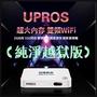 安博盒子UPROS(純淨越獄版)免運費(快速出貨專區)現貨秒發