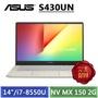 ASUS VivoBook S S430UN-0092F8550U 閃漾金 (14吋FHD三邊窄邊框/i7-8550U/8G/512G/MX150 2G獨顯/W10)