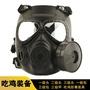 吃雞男女全臉骷髏二級頭盔防毒面具cos道具模型cs真人水彈槍面罩