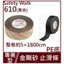 3M 止滑條 Safety Walk 610 防滑條 止滑條 金剛砂防滑條 黑色 ㊣原廠公司貨㊣