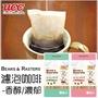 【UCC】BEANS & RASTERS 濾泡咖啡-香醇/濃郁 8杯份 浸泡式研磨咖啡粉 黑咖啡 日本進口咖啡 挑食屋