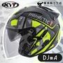 【加贈手套】KYT安全帽|DJ#A 迷彩黃 消光黃 內鏡 半罩帽 3/4帽 耀瑪騎士生活機車部品