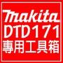 【喜樂喜修繕工具】牧田Makita DTD171 黑色專用工具箱