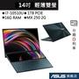 ASUS 華碩 ZenBook Pro Duo UX481 UX481FL-0041A10510U 14吋 筆電 蒼宇藍