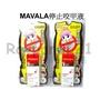 MAVALA防止咬甲液 美華麗 MAVALA 防止咬甲液 防咬液 防止咬指甲 公司貨 cn0314