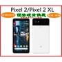 現貨特惠 Google Pixel 2 Pixel 2XL 二代 64GB/128GB 【附原廠充電】