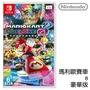 【Nintendo】瑪利歐賽車8 豪華版  (對應中文)