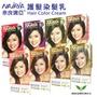 【NAIRIA奈良彌亞】護髮染髮霜-R系列(8色任選) 40ml