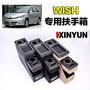 新運豐田Wish Spade Porte商務扶手箱中央手枕箱儲物箱USB充電!