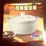 西華 鋰瓷鍋 陶瓷鍋 2.2公升