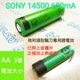 SONY 14500 680mAh 鋰電池 / 飛利浦刮鬍刀、電動牙刷之鋰電池更換 / AA 3號電池大小的充電鋰電池