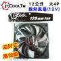 全新 i-COOL TW  12公分風扇  散熱裝置 12CM 夏季  電腦散熱  fan 散熱風扇
