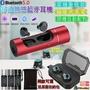 限時免運台灣公司貨 / X8電競 藍芽5.0耳機 開機自動連線 IPX4/7防水 抗噪雙耳通話 支援SIRI  藍牙耳機