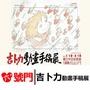 【免運】吉卜力動畫手稿展 門票