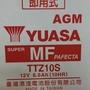 湯淺10號電瓶 YUASA TTZ10S 7A加強型
