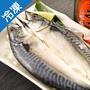 【整箱最划算】整尾薄鹽挪威鯖魚一夜干280-300G/   尾(18入/箱)【愛買冷凍】