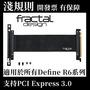 【12小時出貨】【淺規則】Fractal Design Flex VRC-25顯卡轉接線