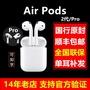 現貨實拍Apple/蘋果 AirPods 2代新款無線藍牙耳機iphone原裝AirPodsPro3