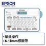 【EPSON】LW-K200BL 輕巧經典款標籤機