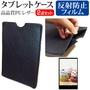 /DM班次索尼Xperia Z2 Tablet[10.1英寸]反射防止無眩光液晶屏保護膜和平板電腦情况安排箱蓋保護膜 Mediacover market