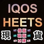 IQOS HEETS H牌 M牌 皮套 現貨