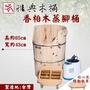 【雅典木桶】養身香柏木 傳承手工藝 高60CM 香柏木 蒸氣泡腳桶(足木桶)