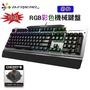 【喬格電腦】B.friend MK5A-BK03 RGB鋁上蓋機械式鍵盤 茶軸中文