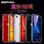 ESR億色 iPhone XR/Xs Max/Xs/X/8/7 Plus 輕薄全包覆防摔玻璃手機保護殼套 冰晶琉璃系列