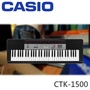 【非凡樂器】CASIO CTK-1500 電子琴 內建100首音樂/初學推薦款