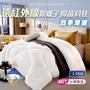 【三浦太郎】台灣製-遠紅外線銀離子科技羽絲絨1.6KG四季薄被(四季被/羊毛被/空調被/被子)
