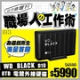 WD 黑標 D10 Game Drive 8TB 3.5吋電競外接式硬碟(WDBA3P0080HBK-SESN)