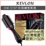 美國 Revlon露華濃 One-Step Hair Dryer & Volumizer 吹風機整髮器  OneStep