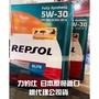 力豹仕日本原裝 REPSOL ELITE BRIO 5W30 5W-30全合成機油 GF5 4公升 4L 柯億達正公司貨