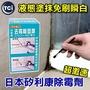 【日本】矽利康接縫膠去霉除斑劑(50ml)